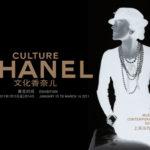 """""""Culture Chanel""""- Shanghai 2011"""